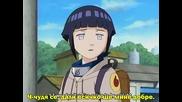 Naruto 175 Bg Subs Високо Качество