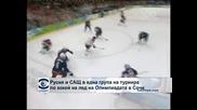Русия и САЩ в една група на турнира по хокей на Олимпиадата в Сочи