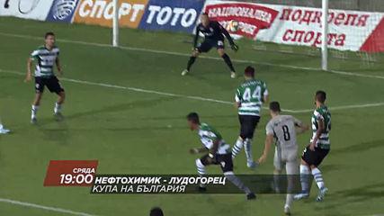 Футбол: Нефтохимик-Лудогорец от 19.00 ч. на 25 септември, сряда по DIEMA SPORT
