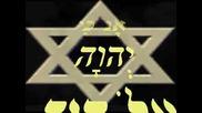 слушай Израелю