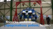 ТЕХНОЛОГИЧНО ПОСТИЖЕНИЕ: Робот се превръща в кола