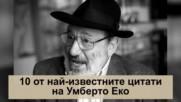 10 от най-известните цитати на Умберто Еко