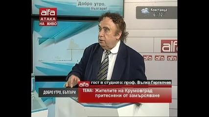 Вълко Гергелчев - Дънди отмъкна 153 милиона долара от златото на Челопеч. Тв Alfa - Атака 28.03.2014