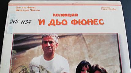 Българското Dvd издания на Колекция Луи дьо Финес (1966-1983) Диема Вижън 2006 (снимки и видео)