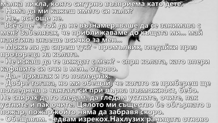 Dark in my imagination - Ще си остане наша тайна ( епизод 1 )