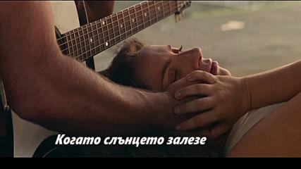 Lady Gaga - Always Remember Us This Way (бг превод)