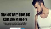 Giannis Alexopoulos - Kita Ston Kathrefti