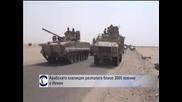 Арабската коалиция разполага близо 3000 войници в Йемен