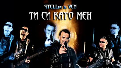 STELLko & VEN - Ти Си Като Мен / Ti Si Kato Men (Official teaser)