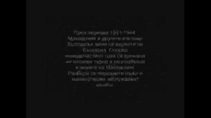 Факти За Македония И Македонците