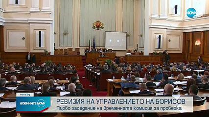 Първо заседание на временната комисия за ревизия на управлението