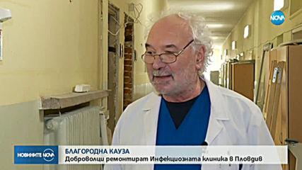 БЛАГОРОДНА КАУЗА: Доброволци ремонтират Инфекциозната клиника в Пловдив