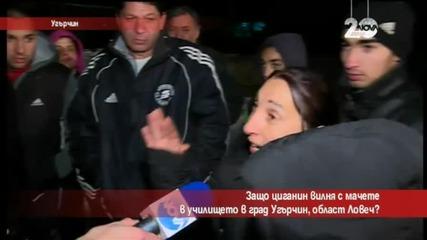 Роми вилняха с мачете в училището в град Угърчин