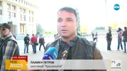 Митинг в подкрепа на българските граничари в Бургас
