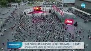 Ключови избори в Северна Македония