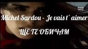 * Ще Те Обичам * _ Michel Sardou - Je vais t' aimer / Превод /