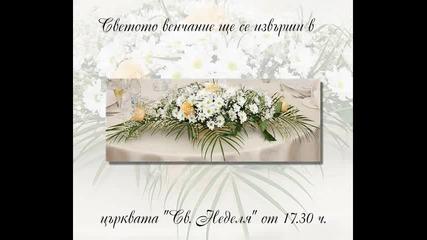 Сватбена покана - Алекс и Мария
