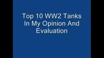 Топ 10 танкове от Втората световна война