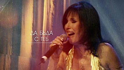 Кичка Бодурова - Thelo na me nioseis / Искам да те имам (slideshow, 2016)