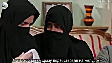 Любов на показ еп.29 Руски суб.