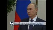 Путин и Оланд настояват за спиране на огъня в Украйна