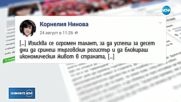 Лидерът на БСП отговори на Цветан Цветанов