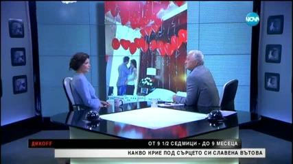 Славена Вътова в откровен разговор със Сашо Диков