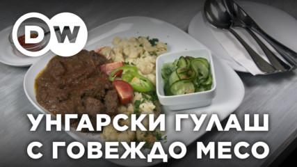 Унгарски гулаш с говеждо месо, Унгария