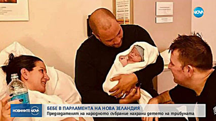 Председателят на парламента на Нова Зеландия нахрани бебе на трибуната