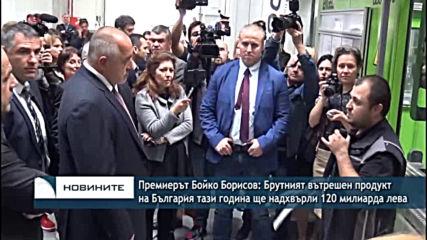 Премиерът Бойко Борисов: Брутният вътрешен продукт на България тази година ще надхвърли 120 милиарда