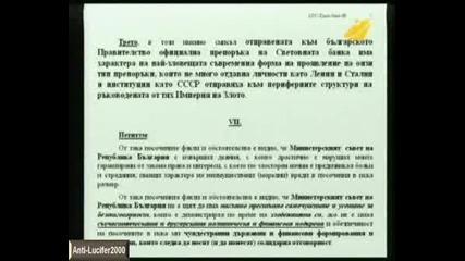 Диагноза И Георги Ифандиев 15.10.08г.