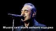Нова балада 2013 Notis Sfakianakis - Mi me rotate [превод]