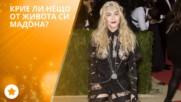 Мадона не е фен на биографичния си филм