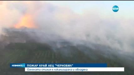 """Потушен е горският пожар близо до АЕЦ """"Чернобил"""""""