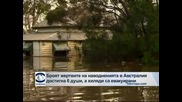 Броят на жертвите на наводненията в североизточната част на Австралия достигна 6 души, а хиляди са евакуирани