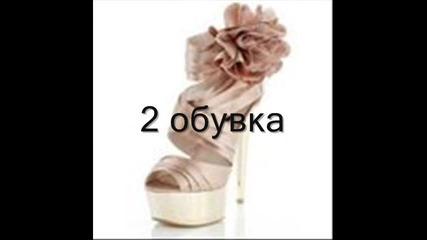 Коя обувка ви харесва повече{igra 1}{momicheta}{otvorena}