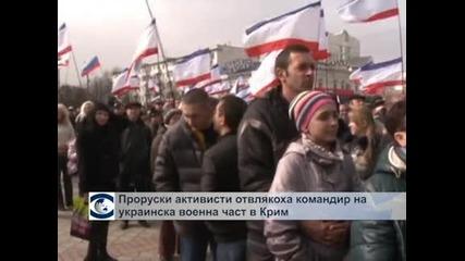 Сблъсъци между протестиращи в Украйна