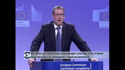 ЕК няма да публикува извънреден доклад във връзка със скандала с подслушванията в България