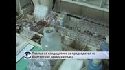 Започва 63-ият отчетно-изборен събор на Българския лекарски съюз