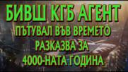 Бивш КГБ агент пътешественик във времето разказва какво е видял в бъдещата 4000-на година