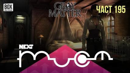 NEXTTV 036: Gray Matter (Част 195) Николай от Ямбол