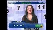 Бисери При Лина - Господари На Ефира 09.01.2009