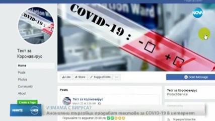 НОВА ИЗМАМА: Анонимни търговци продават тестове за COVID-19 в интернет
