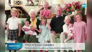 Кралското семейство публикува трогателен кадър (СНИМКА)
