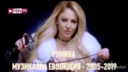 Румина - Музикална еволюция - 2005-2019