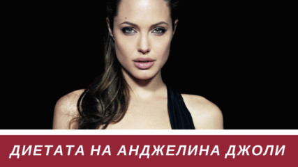 Диетата на Анджелина Джоли