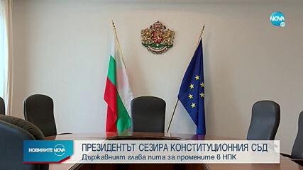 Президентът оспори пред КС създаването на специален прокурор, който да разследва главния