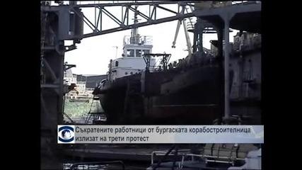 Съкратените работници от бургаската корабостроителница излизат на трети протест