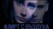 """ПРЕМИЕРА!!! """"ФЛИРТ С ВЪЗДУХА"""" (ФЕШЪН ФИЛМ) 2018"""