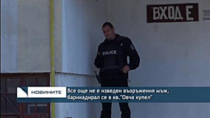 Все още не е изведен въоръженият мъж, барикадирал се в кв.